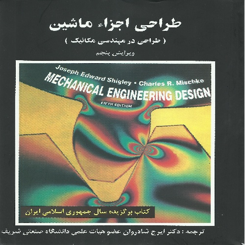 mechanical engineering design shigley first metric edition pdf