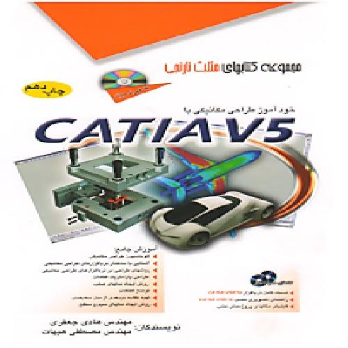 192062 - خود آموز طراحی مکانیکی با کتیا   Catia V5 مثلث نارنجی